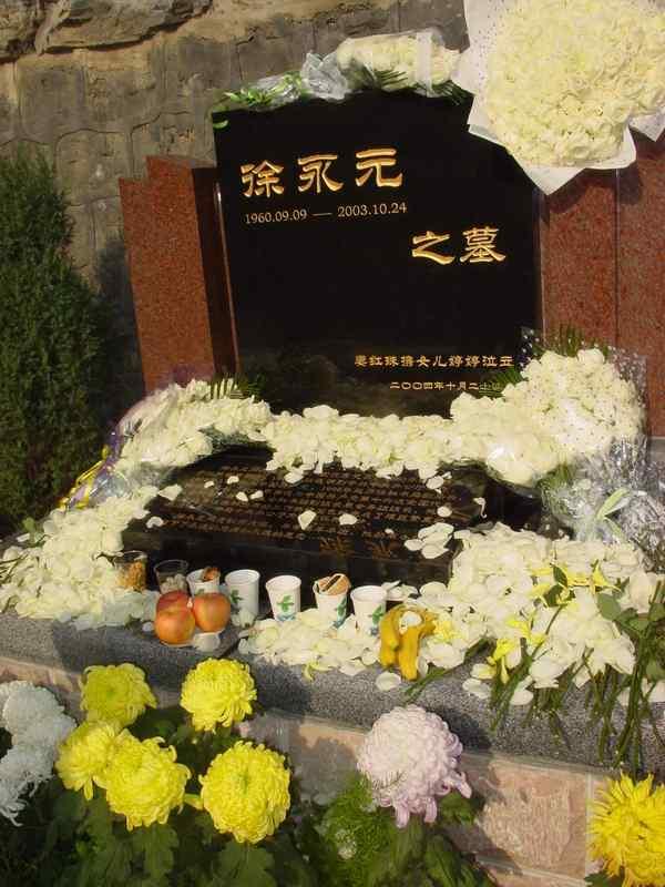 徐永元照片