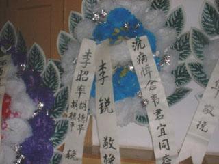 胡耀邦夫人李昭在告别会上送的花圈