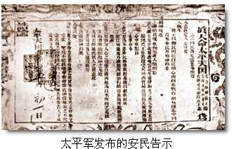 1853年以杨秀清萧朝贵名义在安徽发布的安民告示