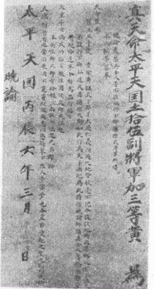 1856年翼王部将在江西义宁发布的安民告示(2)_石达开