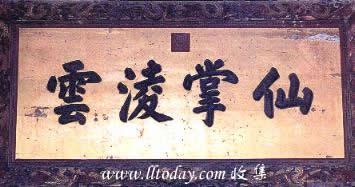 唐朝女皇武则天华山题匾