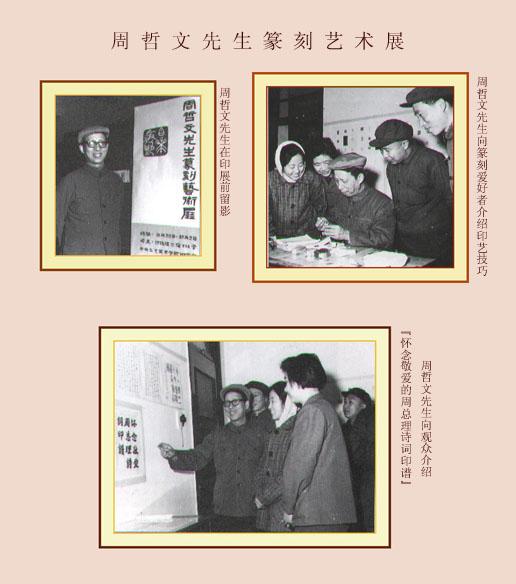 1979年11月周哲文先生篆刻艺术展在中央工艺美术学院举行。