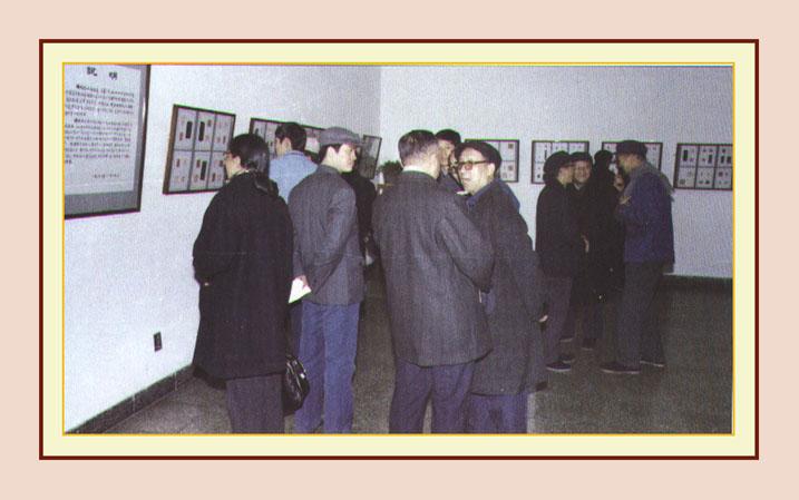 *1982年11月在中央美术学院举办周哲文篆刻艺术展。