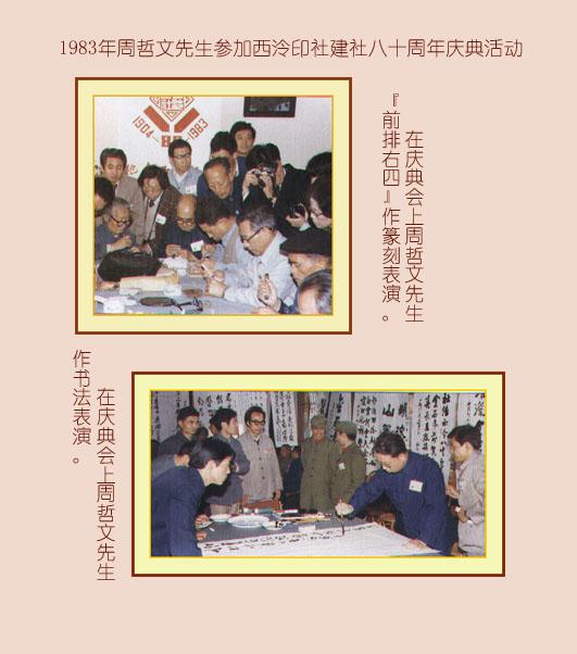 1983年周哲文先生参加西泠印社建社80周年庆活动。(二)