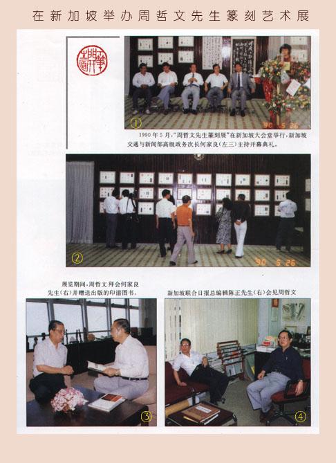 *1990年5月在新加坡举办周哲文先生书法篆刻艺术展。