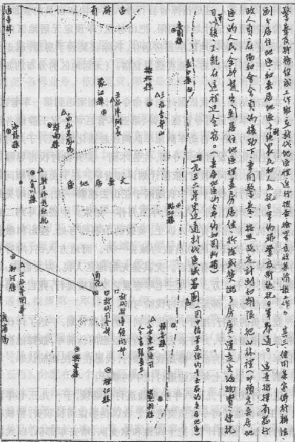 伪满军政部参谋司长、第八、三、一军管区司令官王之佑笔供之一页