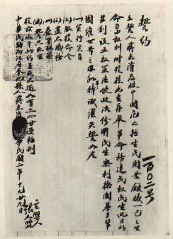 蔣公親書中華革命黨誓約