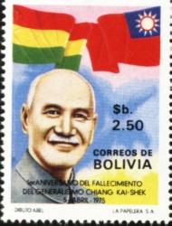 友邦紀念蔣公郵票 波利維亞共和國發行