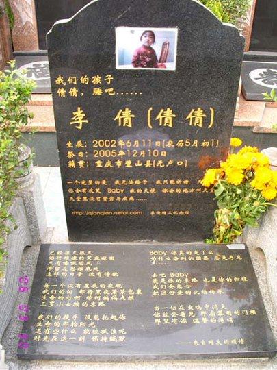 倩倩的墓碑