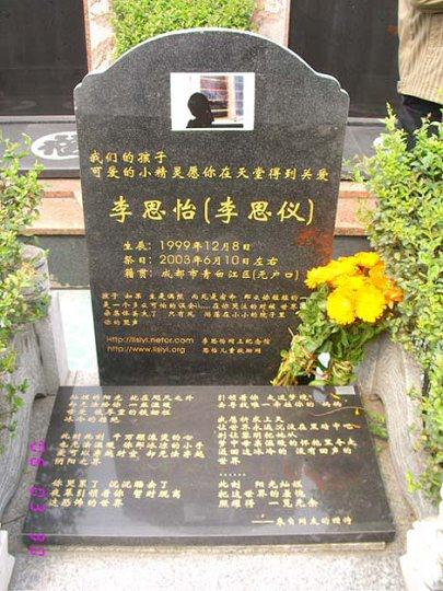 思怡的墓碑