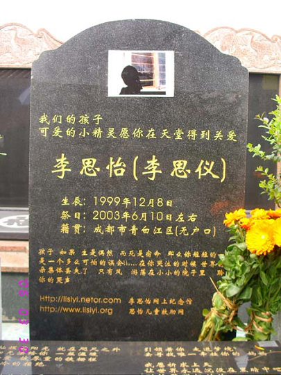 思怡的墓碑(正面)