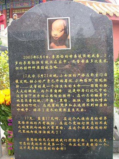 思怡的墓碑(背面