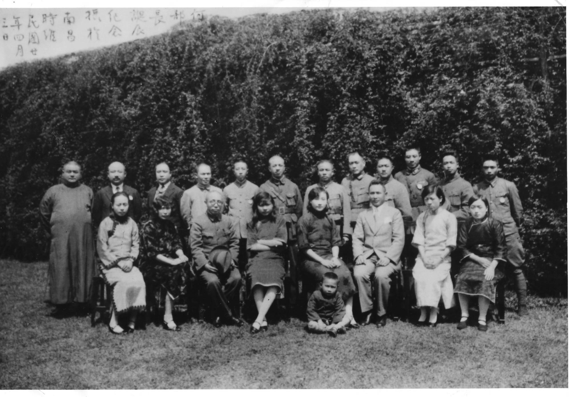 郑仲坚将军与军政部长何应钦等合影于一九三一年四月三日