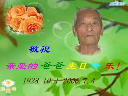 祝爸爸生日快乐