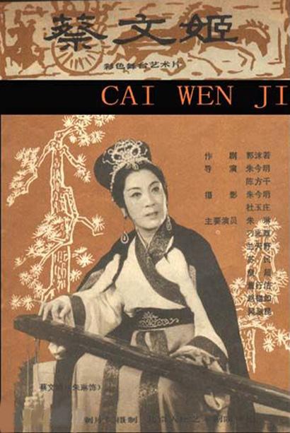 蔡文姬 (1978)海报