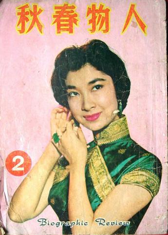 可能是1959年的樂蒂照片