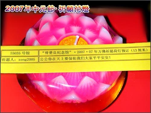2007年中元节祈愿荷灯