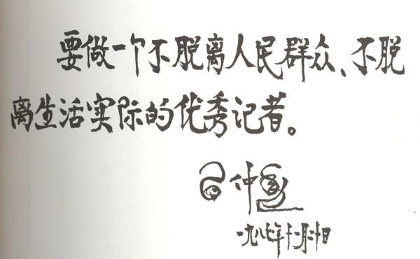 习仲勋同志的题词