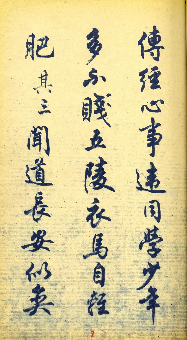 任政行书杜甫秋兴八首(7)
