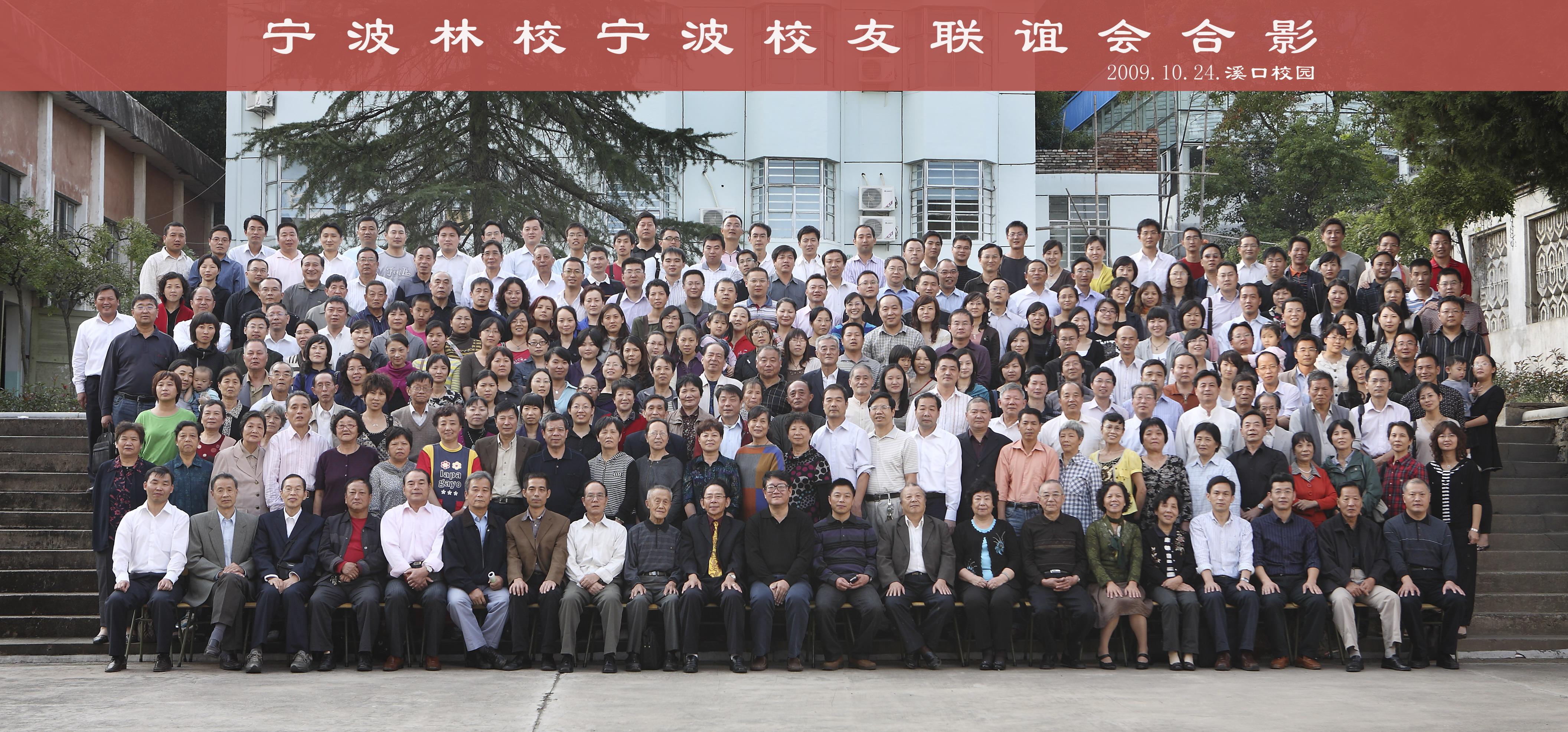 2009年林业部宁波林业学校宁波校友联谊会合影
