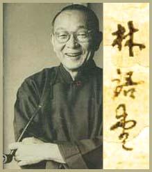 著名文学家林语堂先生纪念馆