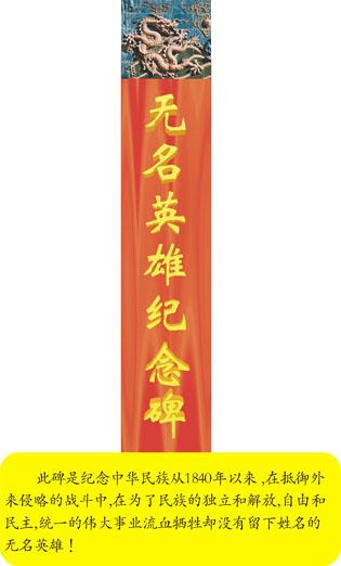 中华英雄纪念馆