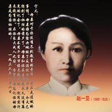 赵一曼烈士纪念馆[建党90周年特别纪念]