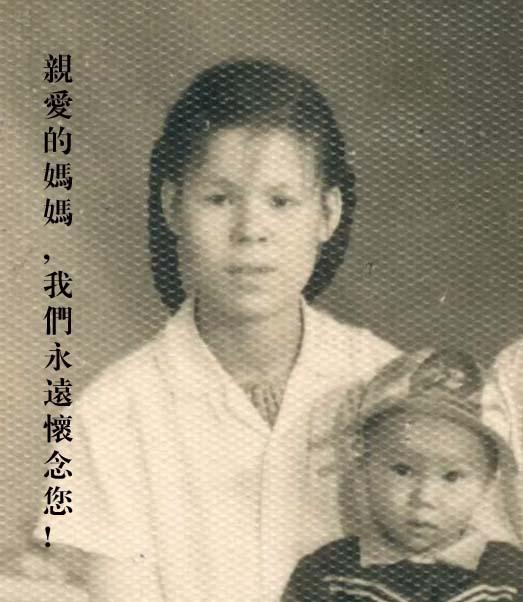 亲爱的妈妈,我们永远怀念你!