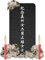 崔正瑶纪念馆