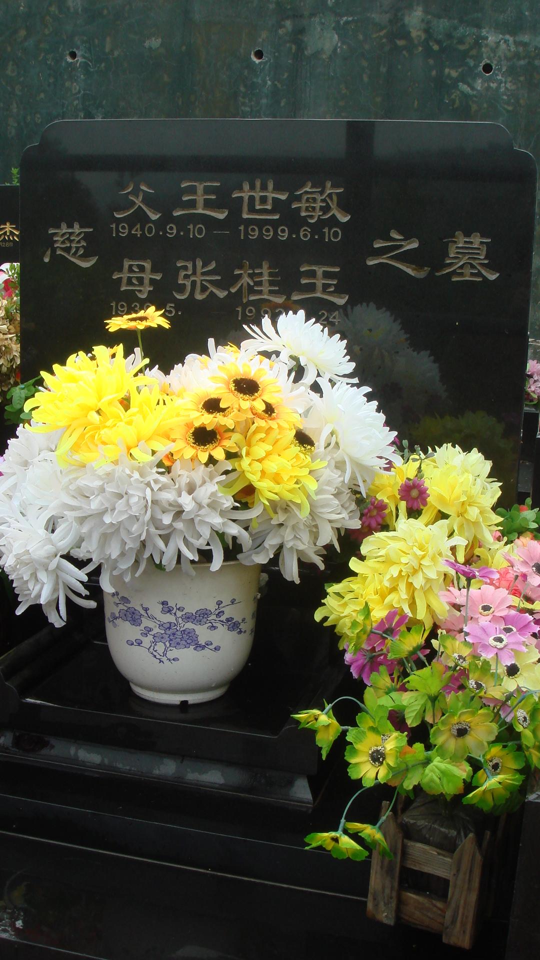 王世敏.张桂玉   纪念馆