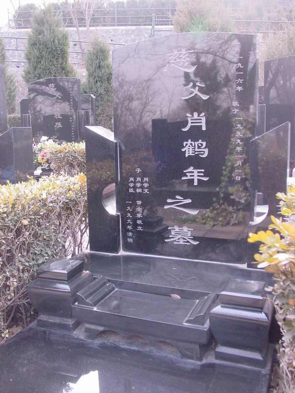 肖鹤年纪念馆