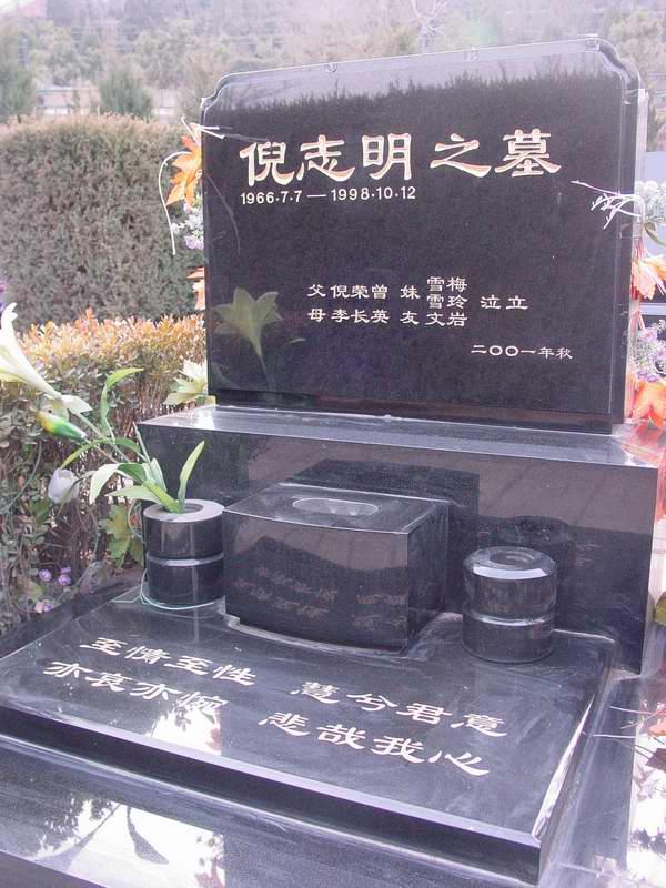 倪志明纪念馆