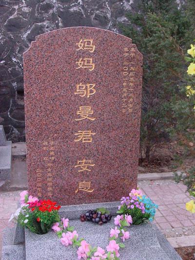 邬曼君纪念馆