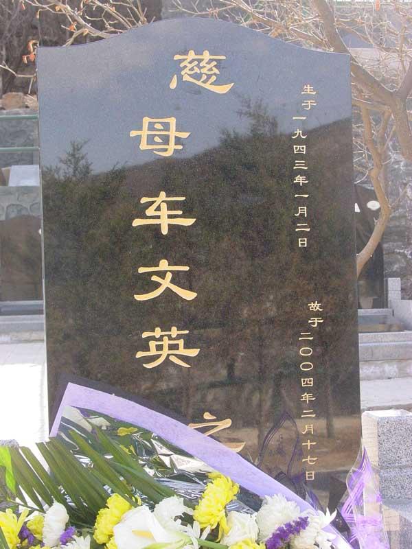 车文英纪念馆