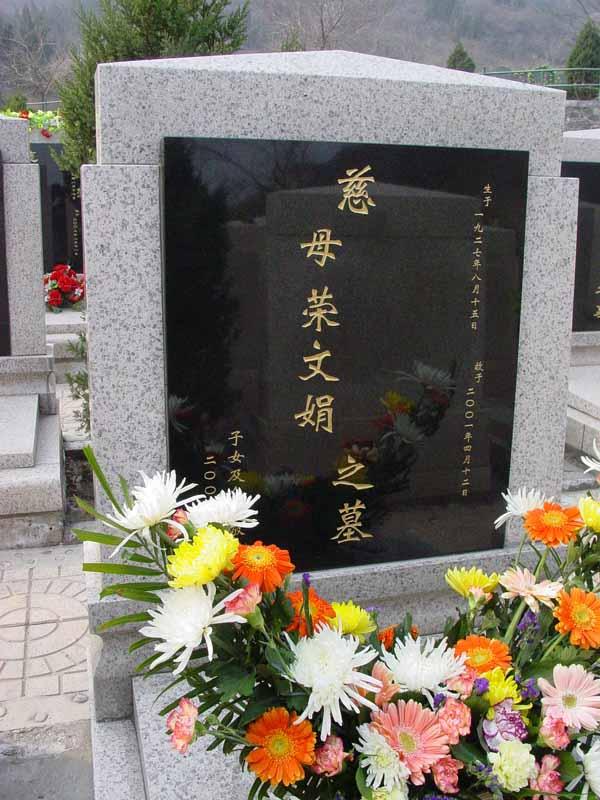 荣文娟纪念馆