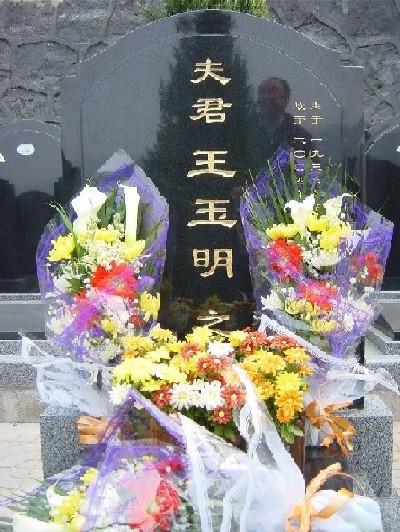 永远的思念-王玉明纪念馆