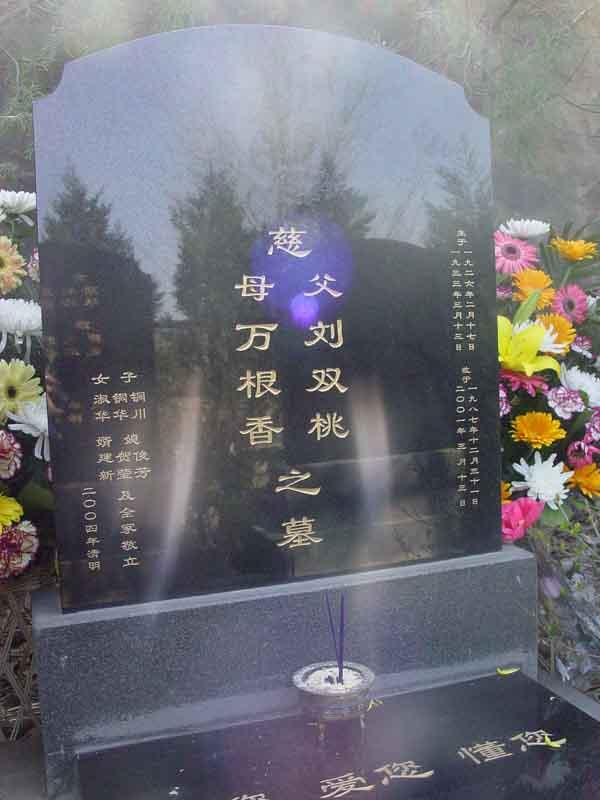 刘双桃 万根香纪念馆