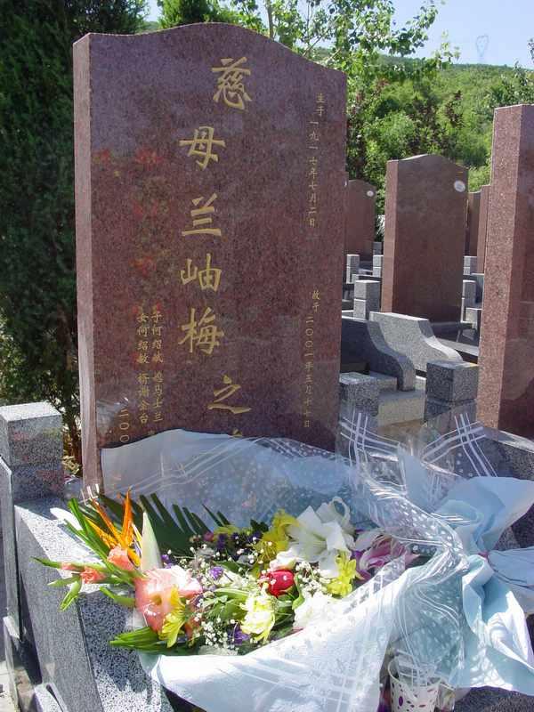 兰岫梅纪念馆