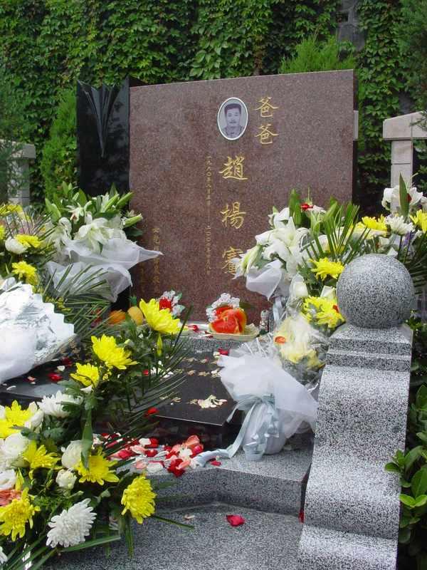 赵杨骞纪念馆