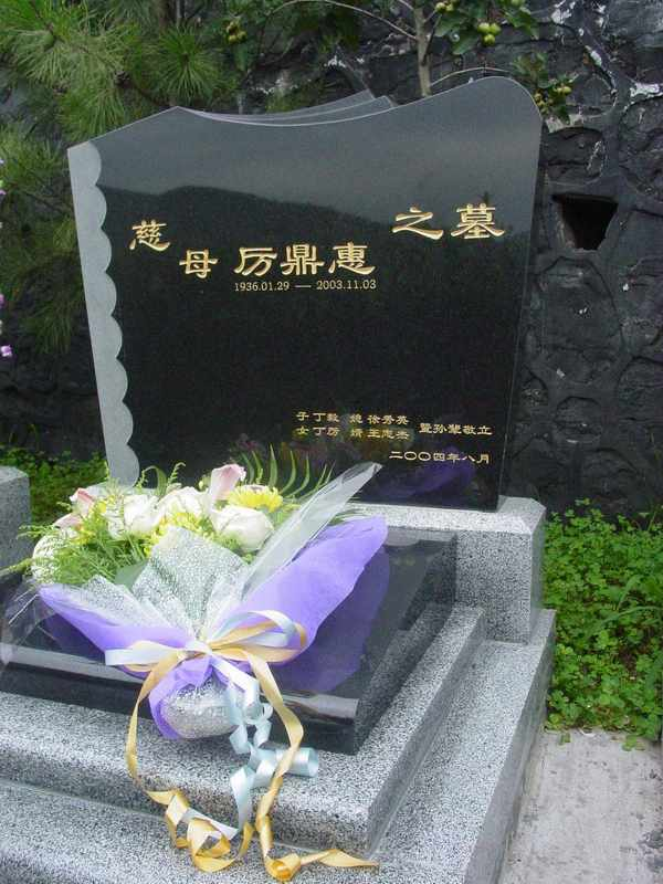 厉鼎惠纪念馆