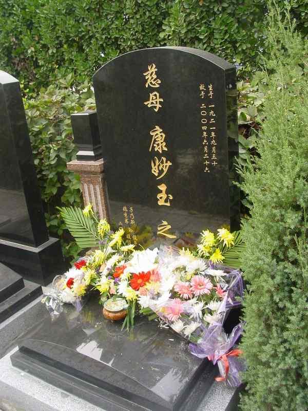 康妙玉纪念馆