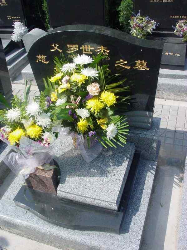 罗士杰.刘士贞纪念馆