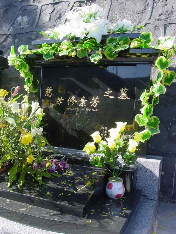 修素芳纪念馆