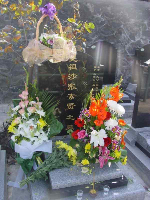 沙张素贤纪念馆