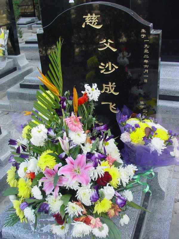 沙成飞纪念馆