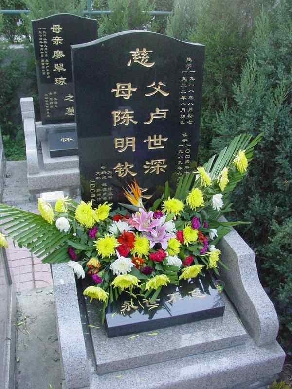 卢世深陈明钦纪念馆