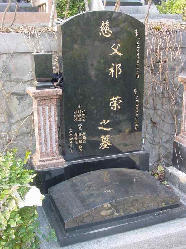 祁荣纪念馆