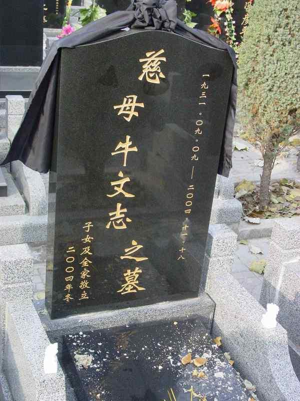 牛文志纪念馆图片