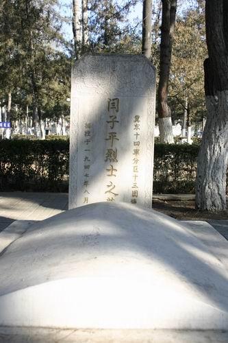 闫子平烈士纪念馆
