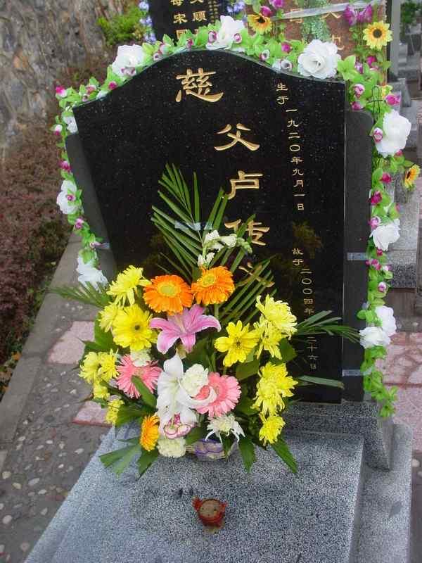 卢传义纪念馆